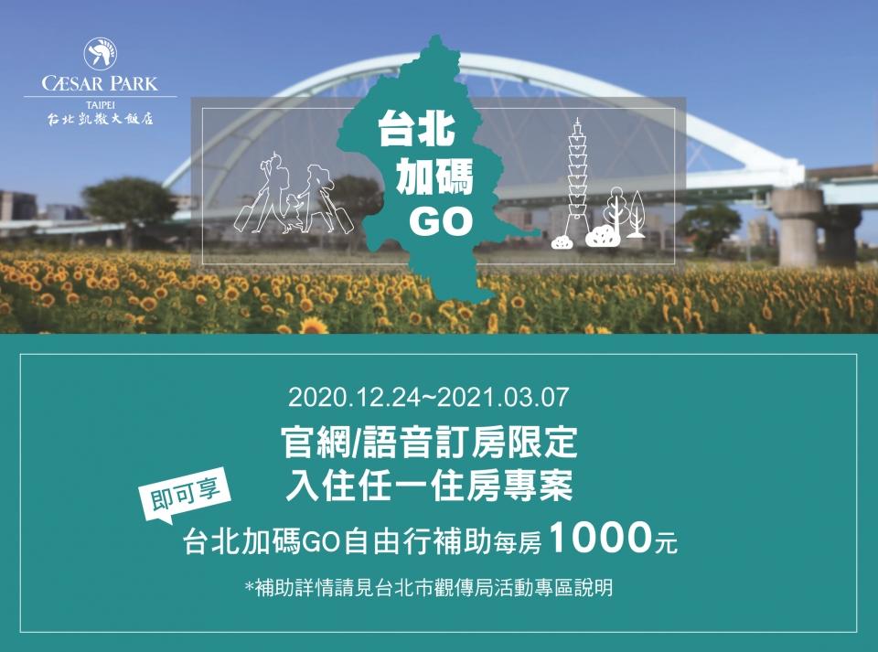 電子相框37X27.5cm_台北加碼GO自由行補助_1204