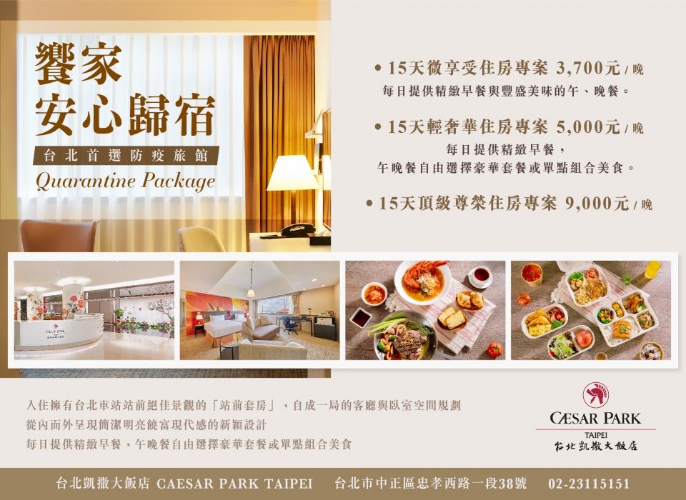 台北凱撒防疫餐1008