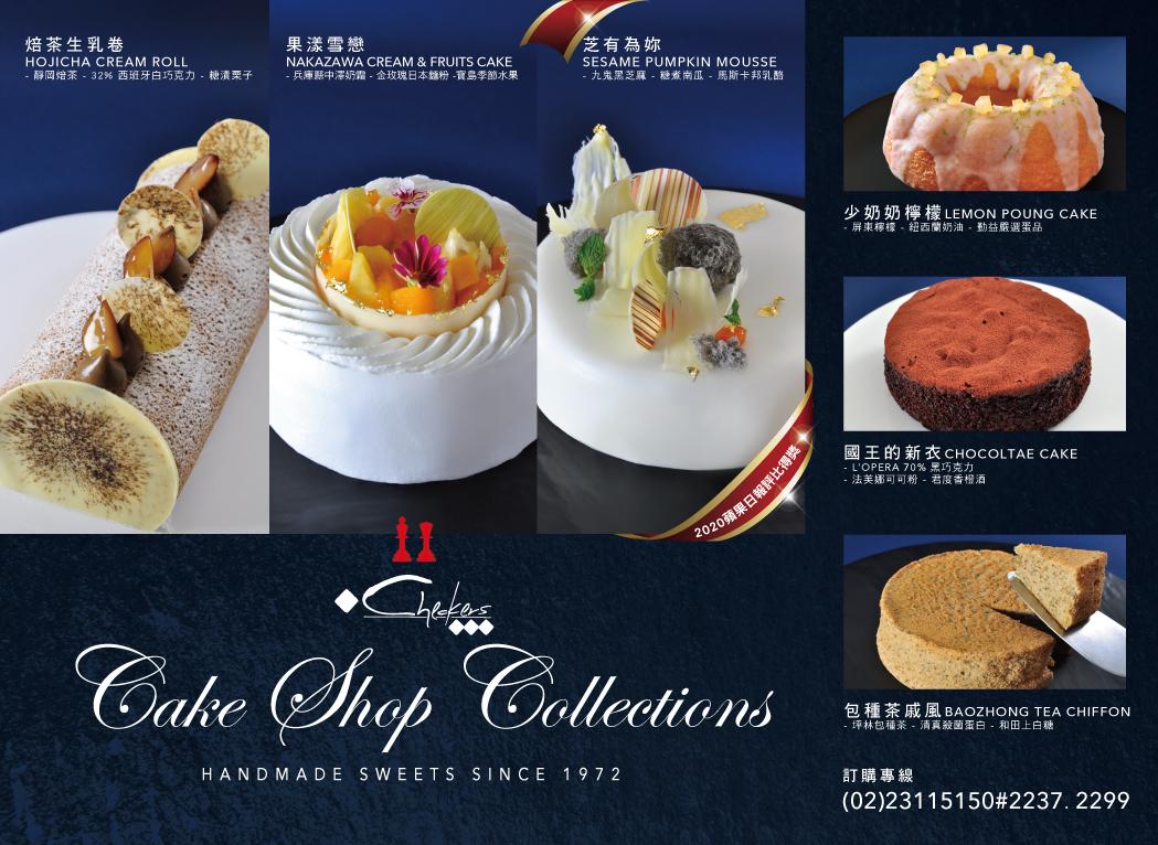 2020外賣蛋糕_官網FB-0908