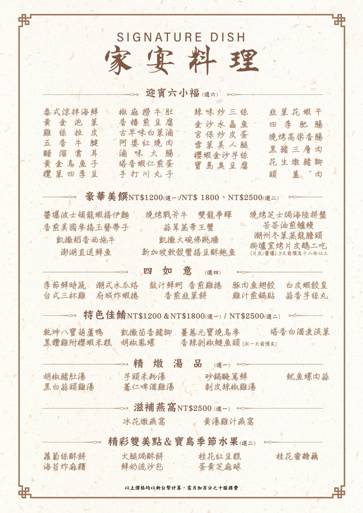 2020王朝家宴菜單-官網edm20210113