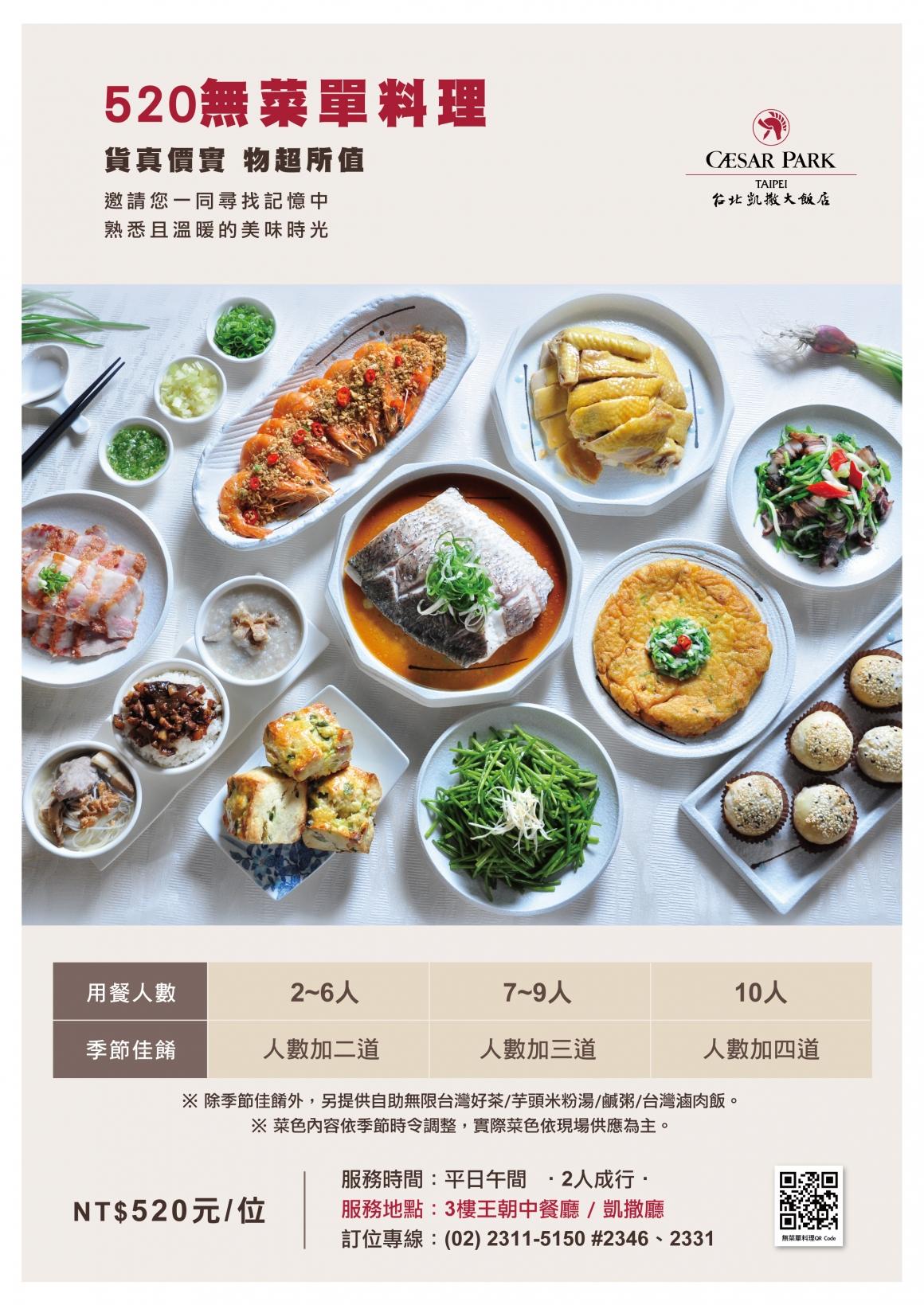 520無菜單料理第二波_官網A4DM_0322