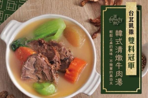 Champion Beef Soup Caesarpark Taipei