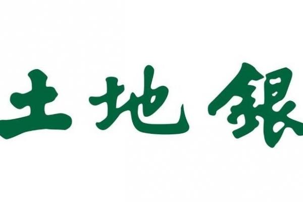 台湾のランドバンク特別取引