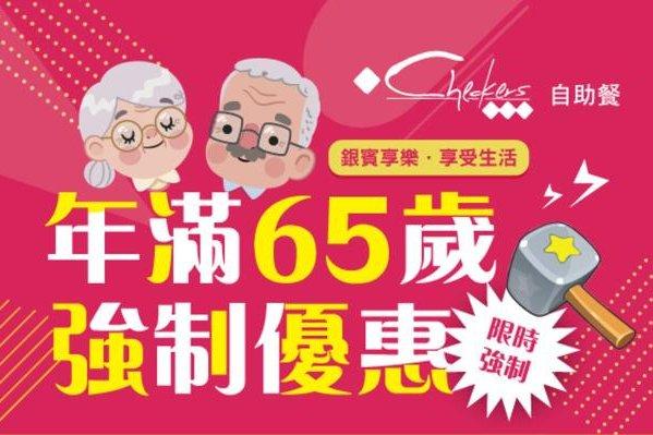 銀賓享樂.享受生活|年滿65歲 強制優惠