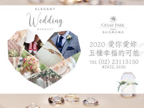 2020 愛你愛妳 五種幸福的可能|婚宴專案