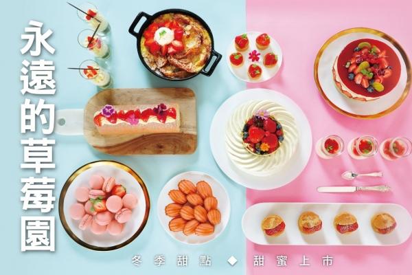 Checkers自助餐「不能莓有你」浪漫登場!