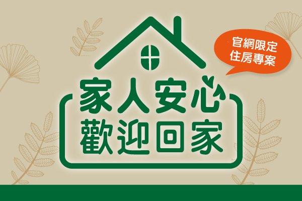 2021 官網獨家 |家人安心 歡迎回家|住房專案
