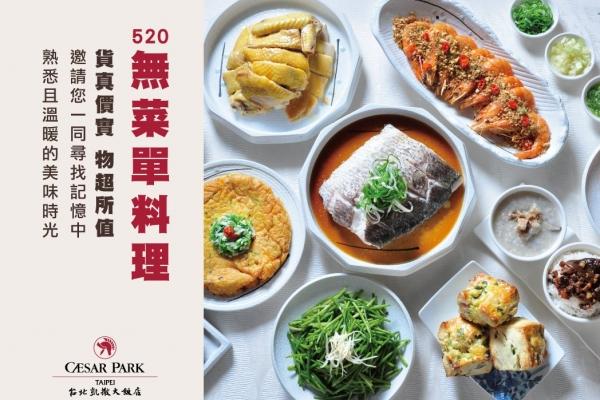 520無菜單料理|王朝中餐廳