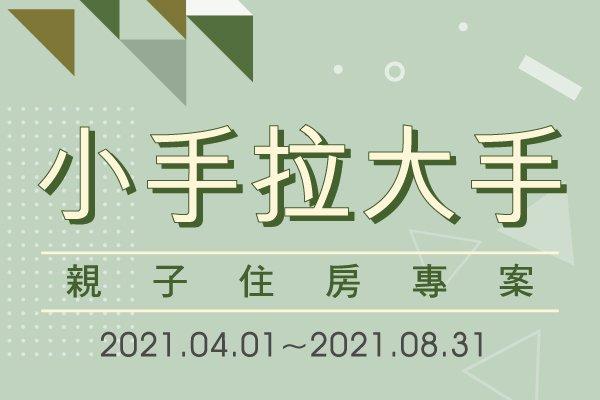 台北凱撒X奧森兒童博物館  小手拉大手 親子住房專案