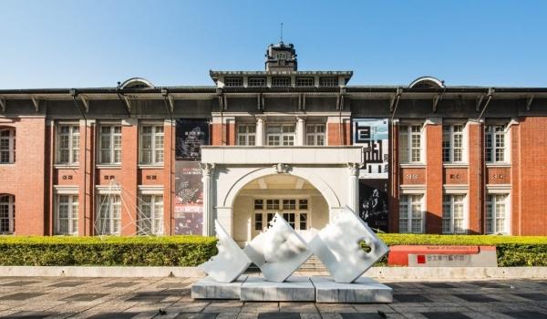 台北現代美術館